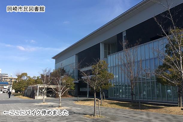 岡崎市図書館