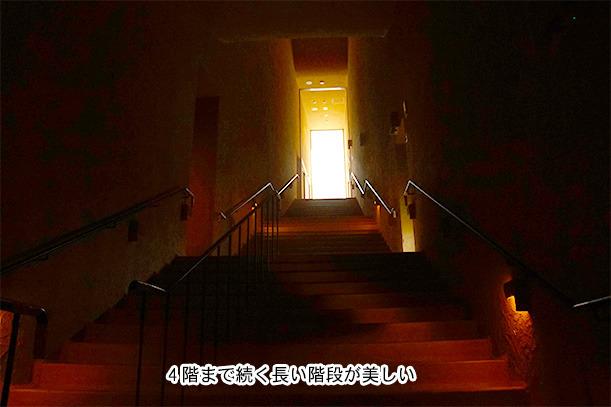 4階分の階段