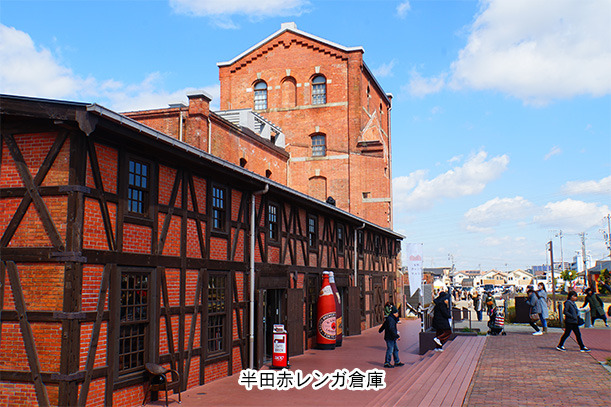 半田赤レンガ倉庫