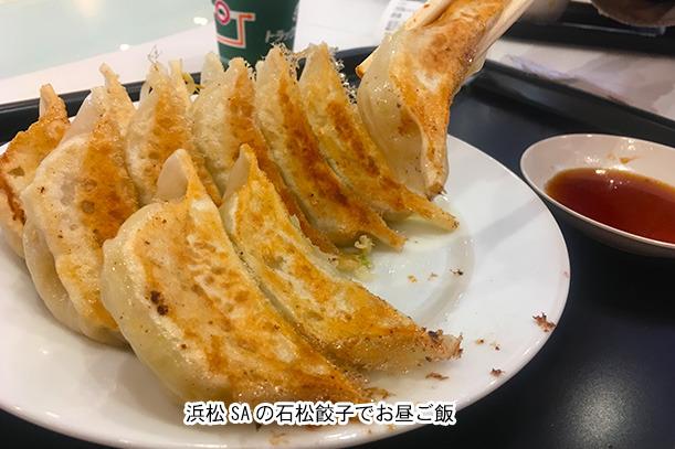 浜松SAの石松餃子