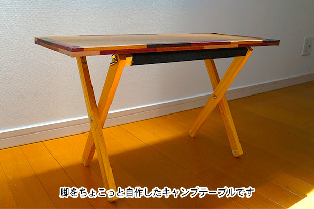 キャンプテーブル 自作