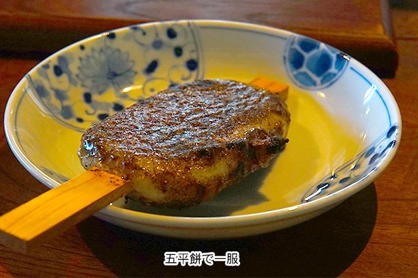高山市の福太郎の五平餅