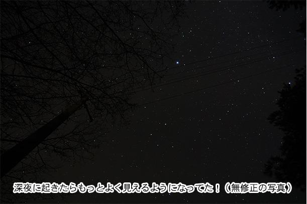 保古の湖キャンプ場 深夜の星空