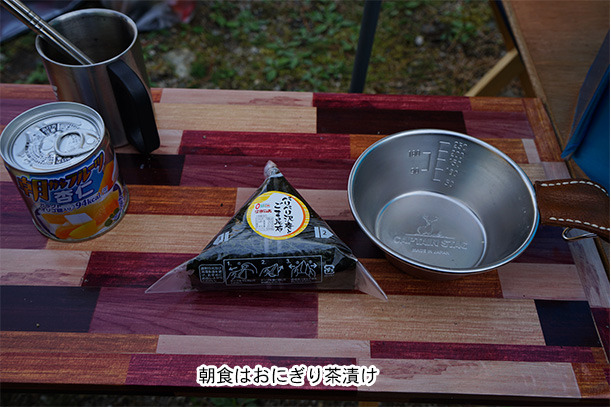 キャンプの朝食 コンビニおにぎり茶漬け