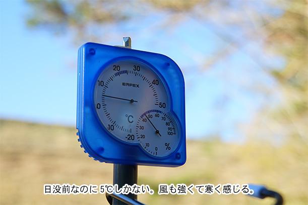 保古の湖キャンプ場 気温
