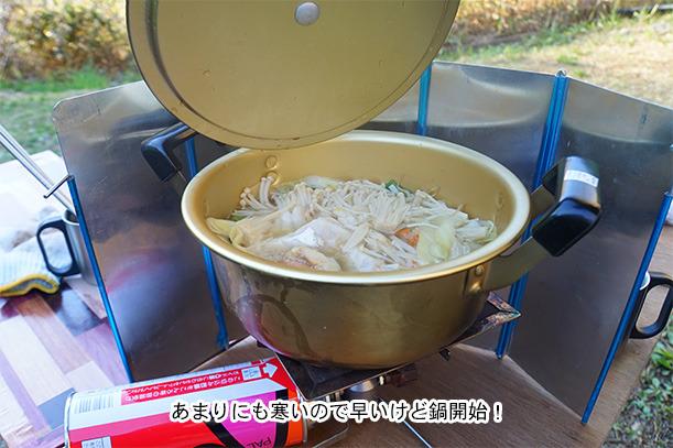 キャンプの夕食 鍋です