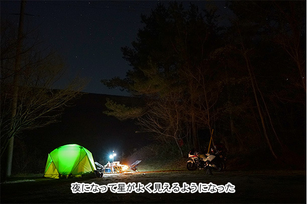 保古の湖キャンプ場 星空