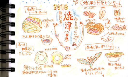 名古屋発日帰りツーリングBlog表紙11