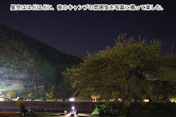 麻那姫湖青少年旅行村 星空