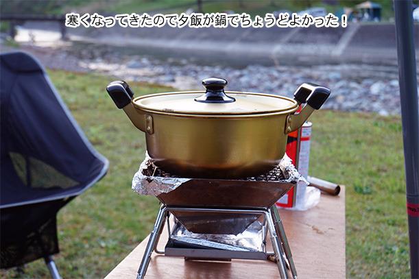 キャンプ飯 鍋