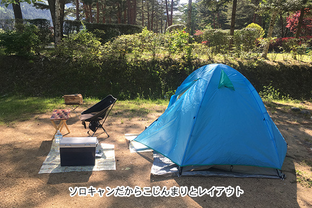 ソロキャン テント