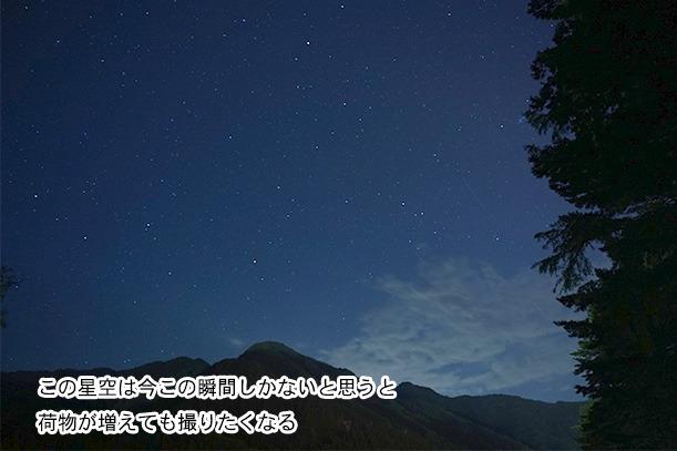 ソロキャンで見上げる星空