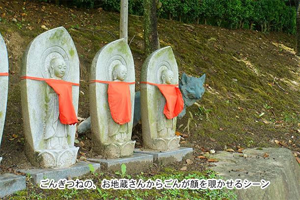 新美南吉記念館のお地蔵さん