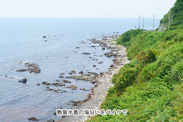 福井県 敦賀半島