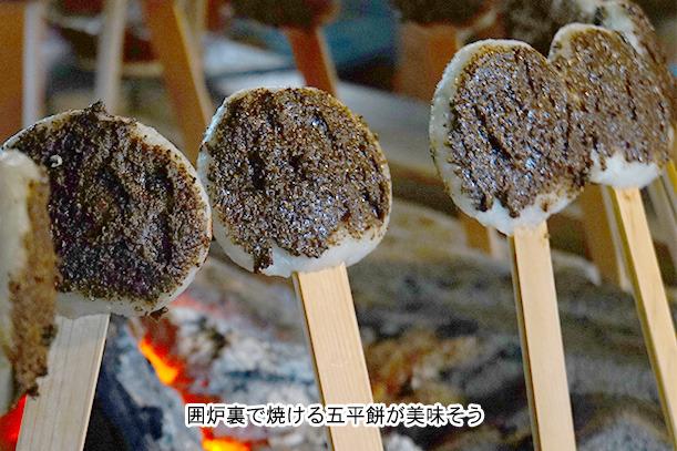 岐阜県木引小屋の五平餅