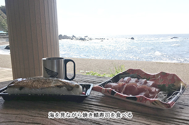 まるかつの焼き鯖寿司