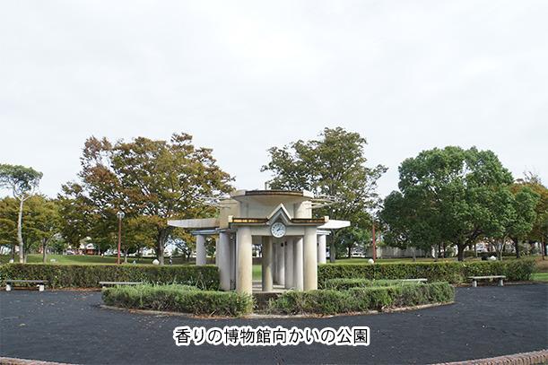 香りの博物館向かいの公園