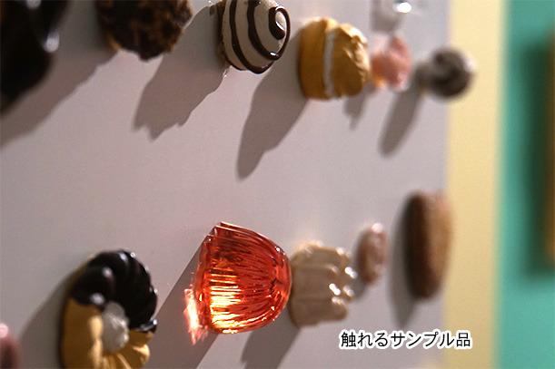 お菓子のサンプル