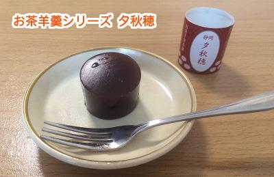 14-2お茶羊羹シリーズの夕秋穂