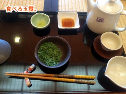 14-5玉露の茶葉を食べます