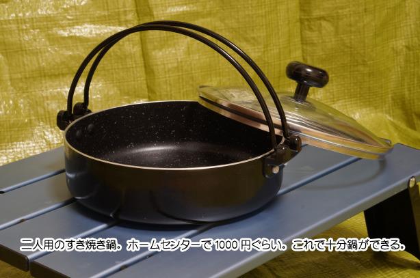 16-1鍋