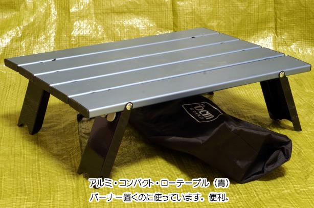 16-11鹿番長のアレに似ているテーブル
