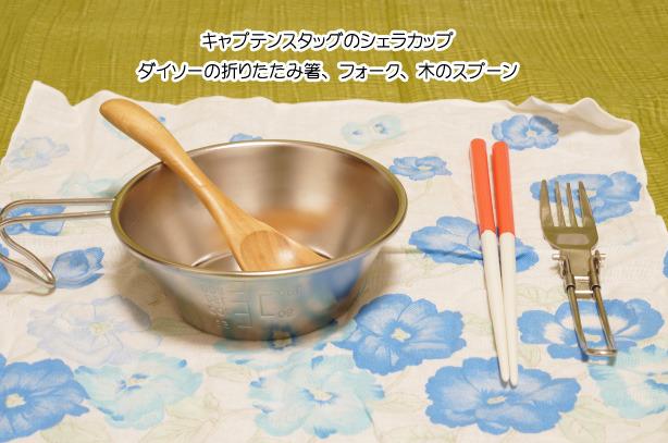 16-4箸・スプーン・フォーク・鹿番長のシェラカップ