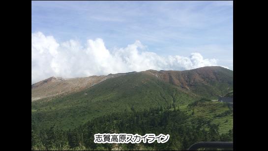 22-5志賀高原スカイライン