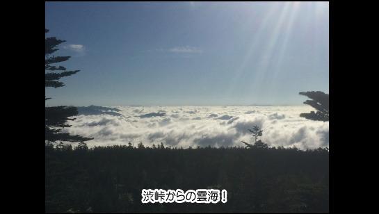 22-6渋峠雲海
