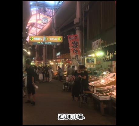23-7近江町市場