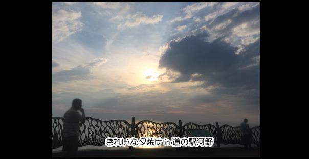23-9道の駅河野からの夕焼け