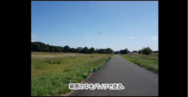 24-14草原の中を走る