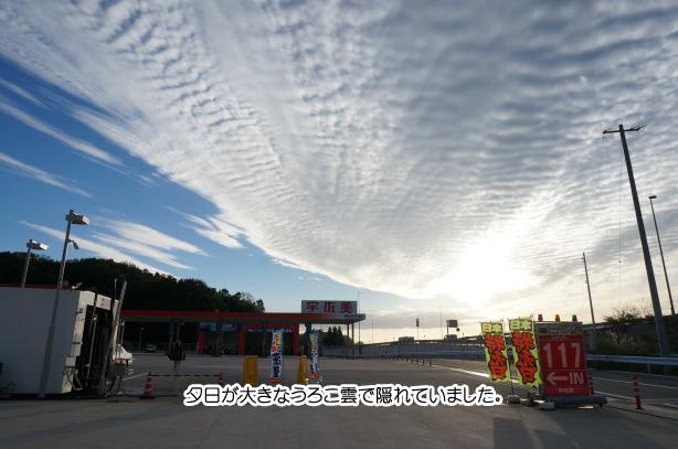 24-21帰りに見たうろこ雲