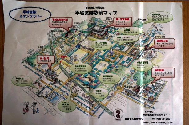24-23平城宮散策マップ