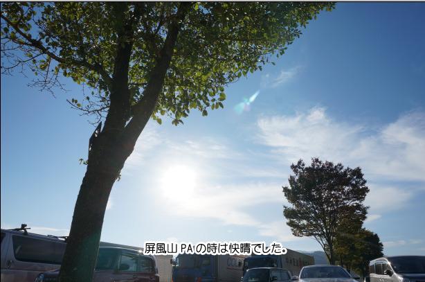26-1快晴の屏風山PA