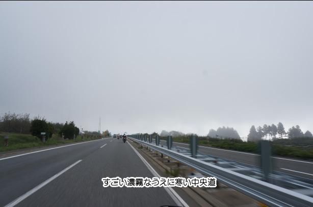 26-2まさかの霧!の中央道