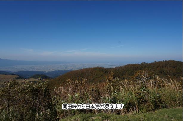26-7新潟県開田峠