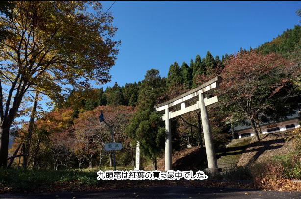 27-1穴馬神社の秋