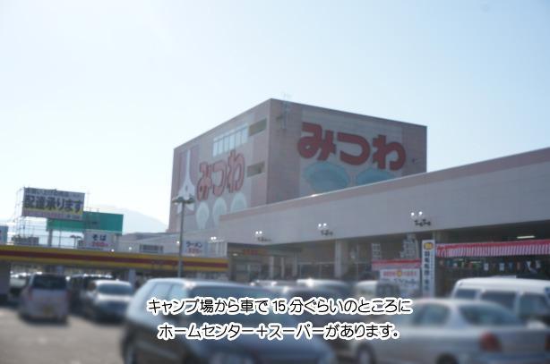 27-13スーパーみつわ