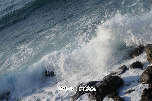 28-15迫る波