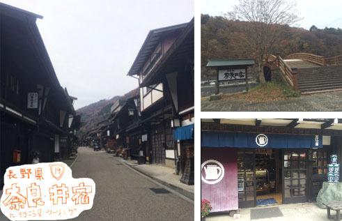 名古屋発日帰りツーリングBlog表紙3-奈良井宿