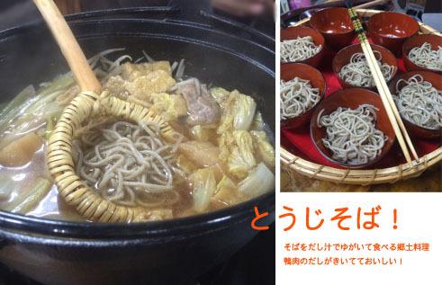 とうじそば!奈良井宿で食べた郷土料理