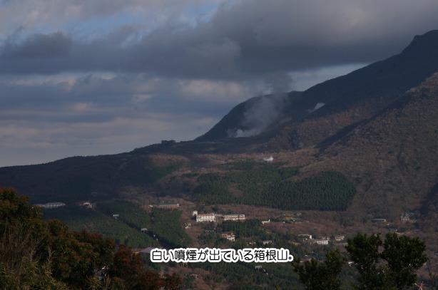 30-3箱根山の噴煙