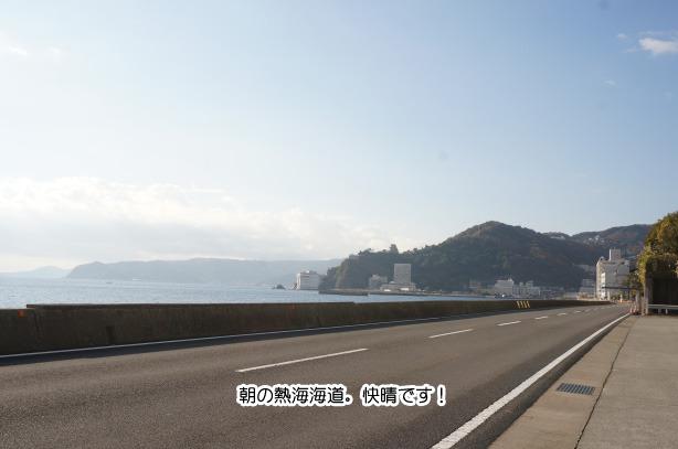 31-1快晴の熱海ビーチライン