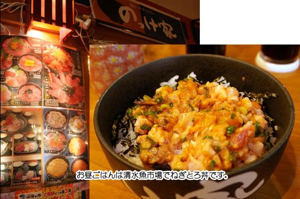 31-10清水魚市場ののっけ屋でネギトロ丼を注文