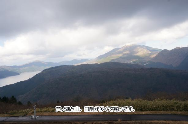 31-5芦ノ湖と周辺の山/寒い