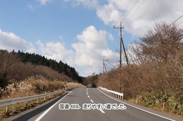 31-9真冬で寒かったけど気持ちがいい国道469