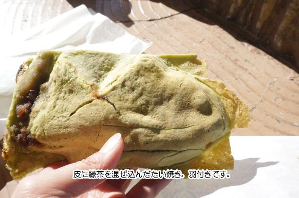 32-11緑茶を皮に入れたたい焼き