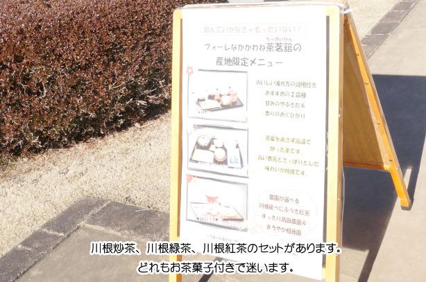32-12道の駅フォーレなかかわね茶茗館の品書き