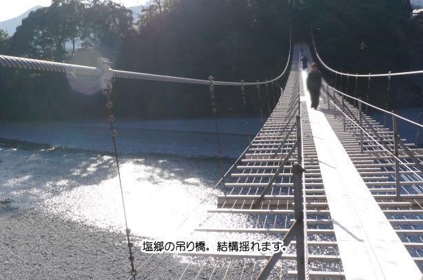 32-17塩郷の吊り橋